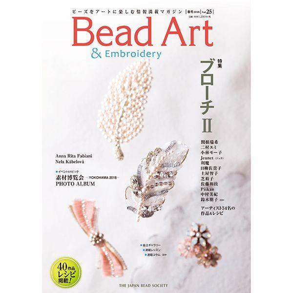 画像1: Bead Art ビーズアート25号☆特集「ブローチ2」<DM便送料無料> (1)