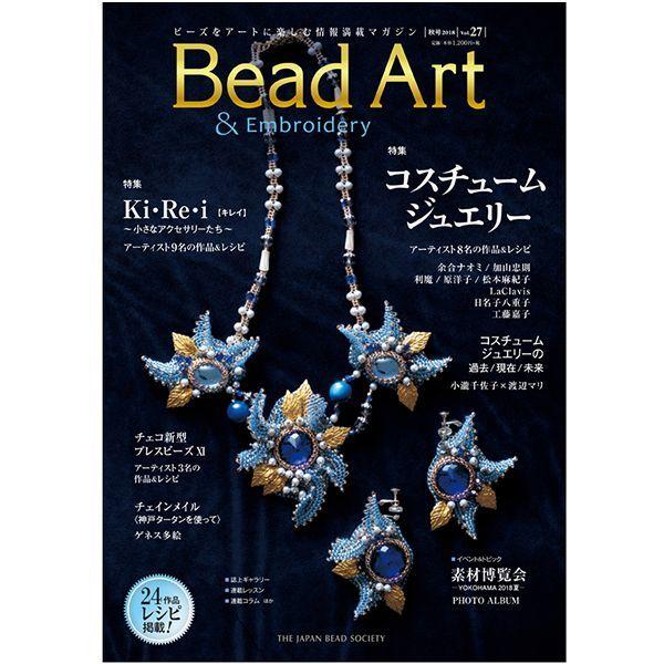画像1: Bead Art ビーズアート27号☆特集「コスチュームジュエリー」<DM便送料無料> (1)