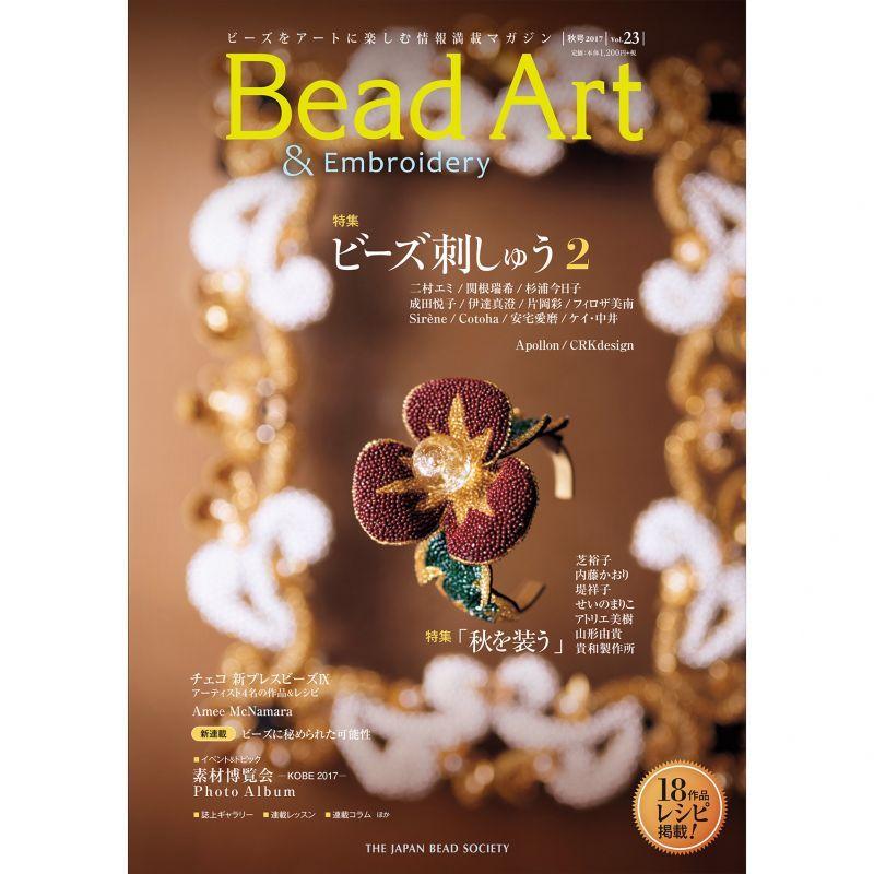 画像1: Bead Art ビーズアート23号☆特集「ビーズ刺しゅう2」<DM便送料無料> (1)